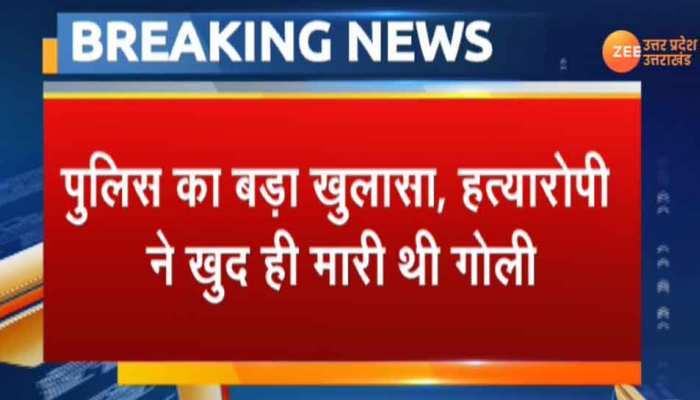 UP: मैनपुरी पुलिस का बड़ा खुलासा, कोर्ट परिसर में हत्यारोपी ने खुद मारी थी गोली