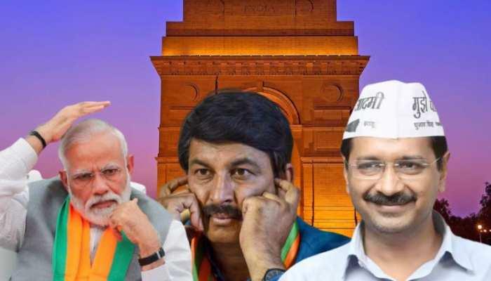 ...मोदी जी, यूं ही चलता रहा तो बड़ी आसानी से दिल्ली गंवा देगी BJP