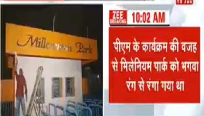 कोलकाता: PM मोदी के दौरे से पहले 'रंग' पर छिड़ी राजनीति, TMC ने किया 'भगवा' का विरोध