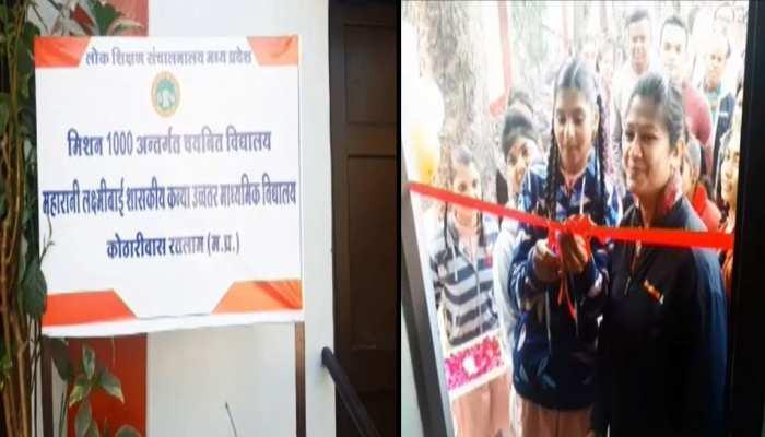 MP: रतलाम के 20 स्कूल हुए हाई टेक, 100 अधिकारियों और शिक्षकों ने भी दी 1 दिन की सैलरी