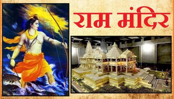 अयोध्या में कैसा होगा भव्य राम मंदिर?