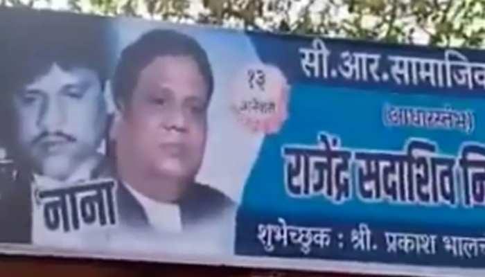 महाराष्ट्र: ठाणे में लगे अंडरवर्ल्ड डॉन छोटा राजन को बधाई देने वाले होर्डिंग, मची खलबली