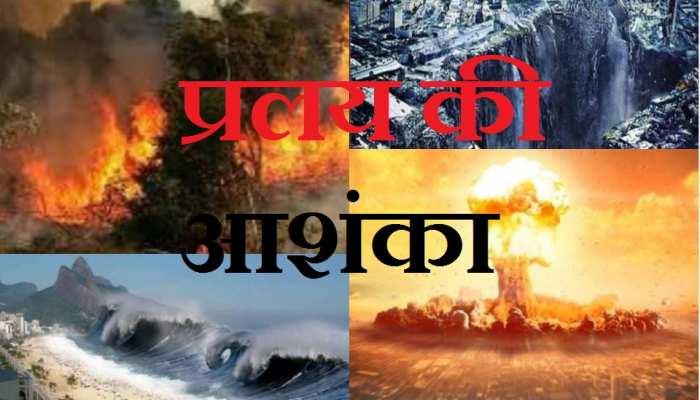 क्या धरती पर सचमुच 'महाविनाश' की आशंका है?