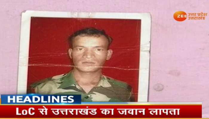 कश्मीर में तैनात उत्तराखंड का लाल लापता, परिवार ने सरकार से लगाई मदद की गुहार