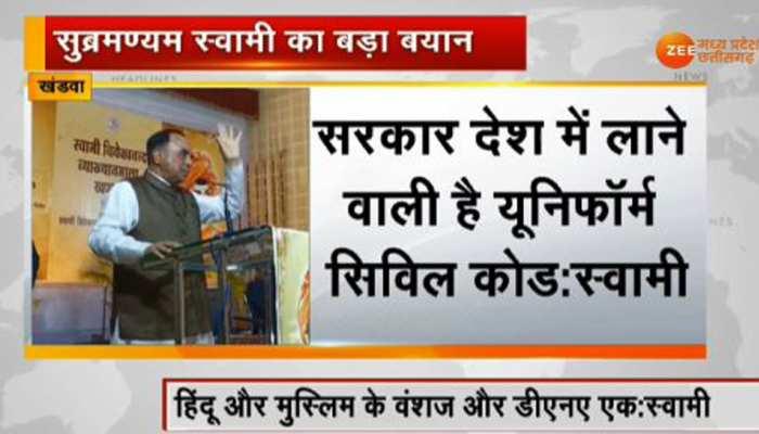 MP: सुब्रमण्यम स्वामी बोले- 'देश में यूनिफॉर्म सिविल कोड लाने वाली है सरकार'