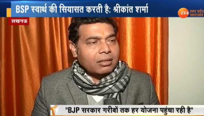 UP: मायावती के आरोपों पर BJP का पलटवार, कहा- बीएसपी करती है स्वार्थ की राजनीति