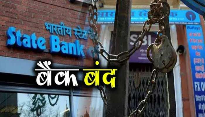 फरवरी महीने में 12 दिन बंद रहेंगे बैंक, जानिए कैसे बच सकते हैं परेशानी से?