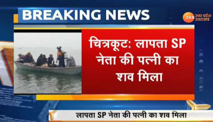 चित्रकूट: पत्नी की लाश को ठिकाने लगाने गया था सपा नेता, खुद ही डूबा