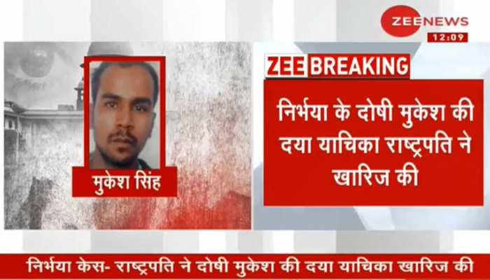 BREAKING NEWS: निर्भया के दोषी मुकेश सिंह की दया याचिका राष्ट्रपति ने की खारिज