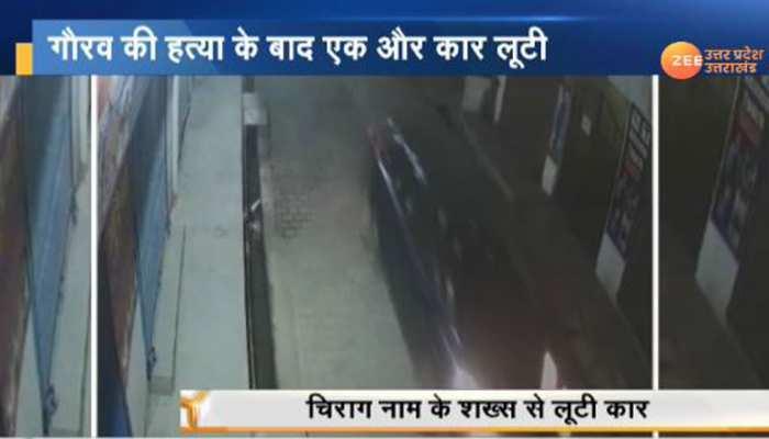 गौरव चंदेल हत्याकांड को आंजम देने के बाद बदमाशों ने लूटी एक और कार, CCTV फुटेज आया सामने