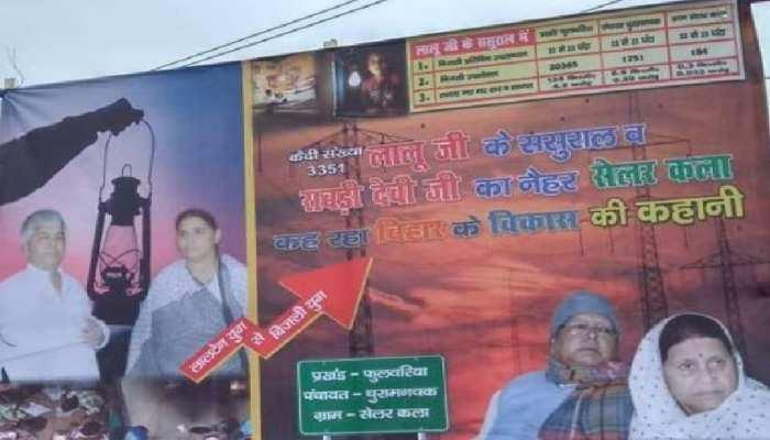 बिहार में जारी पोस्टर वार, आरजेडी से कैदी नंबर पूछे जाने पर मचा बवाल