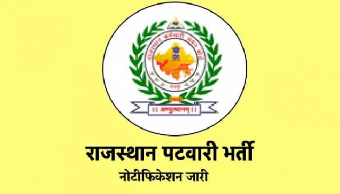 राजस्थान में पटवारी पदों पर निकली बड़ी भर्तियां
