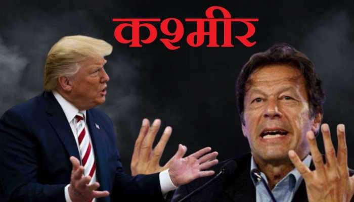 ट्रंप के सामने कश्मीर के मुद्दे पर फिर गिड़गिड़ाए इमरान खान नियाजी