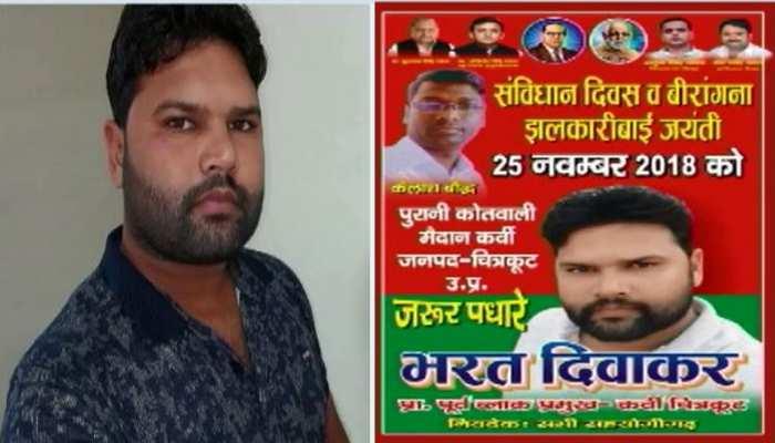 UP: पत्नी की हत्या कर शव को ठिकाने लगाने के दौरान डूबे सपा नेता का शव बरामद
