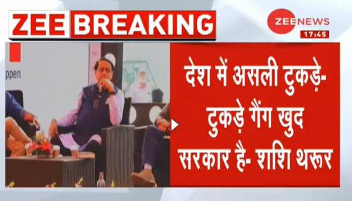 CAA पर सियासत जारी, कोलकाता फेस्ट में शशि थरूर ने कहा- सरकार ही 'टुकड़े-टुकड़े गैंग' है