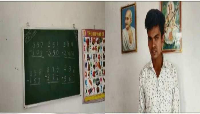 MP: 8वीं फेल किराए का 'टीचर' चला रहा था स्कूल, डिप्टी कलेक्टर के छापे से खुली पोल