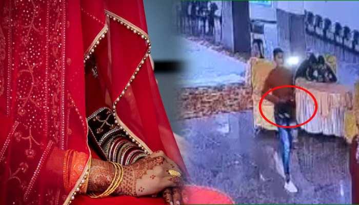 अलवर: दुल्हन बनी भांजी की 'भात रस्म' नहीं निभा पाया मामा, चोर ले भागा रुपयों का बैग