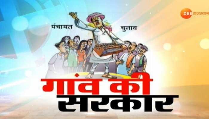 राजस्थान पंचायत चुनाव: तीसरे चरण का मतदान जारी, इन पंचायतों में चुने जाएंगे मुखिया
