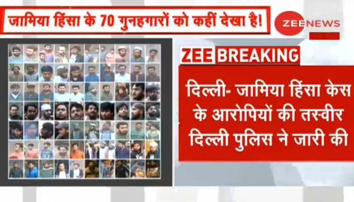 दिल्ली पुलिस ने जामिया हिंसा के 70 आरोपियों की जारी की तस्वीरें, जानकारी देने वाले को मिलेगा इनाम