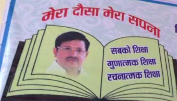 दौसा: PM मोदी से प्रभावित हैं कांग्रेस के यह विधायक, उन्हीं की तरह कर रहे शिक्षा पर चर्चा