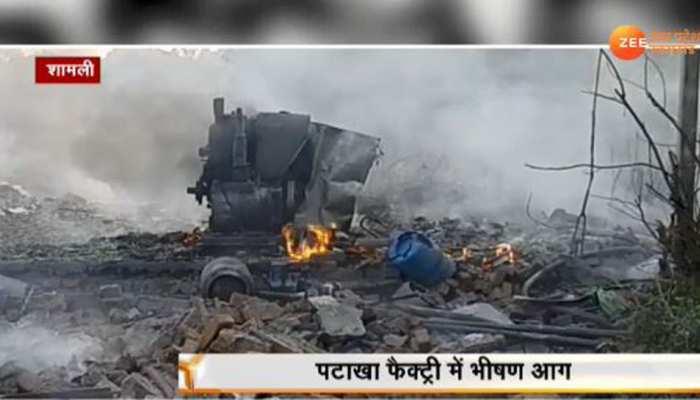शामली: पटाखा फैक्ट्री में धमाका से 5 लोगों की मौत, CM योगी ने दिए जांच के आदेश