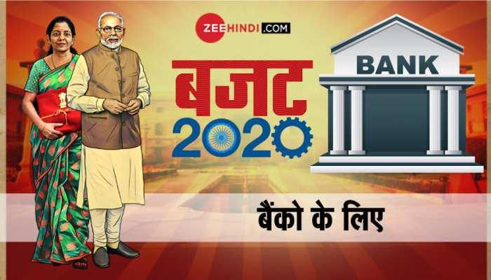 Budget 2020: ବ୍ୟାଙ୍କ ବୁଡ଼ିଲେ ବି ଗ୍ରାହକ ହେବେ ମାଲାମାଲ୍ !