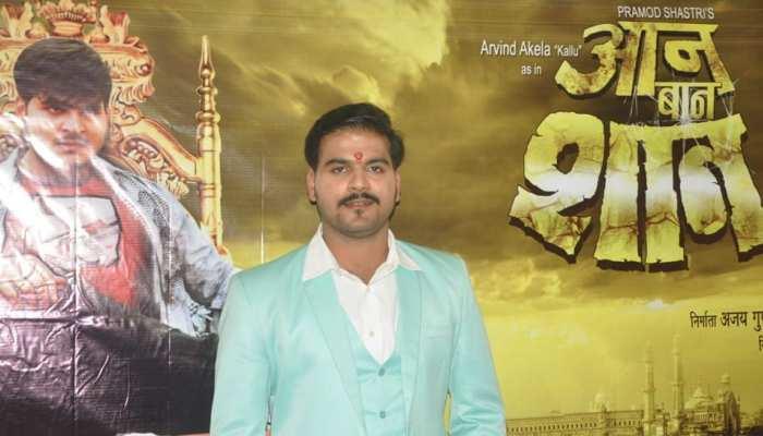 अरविंद अकेला कल्लू की फिल्म 'आन बान शान' का हुआ लॉन्च, जानिए कैसी है फिल्म
