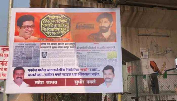 बांग्लादेशी घुसपैठियों के खिलाफ MNS का पोस्टर, 'चले जाओ वरना अपने स्टाइल में निकाल देंगे'