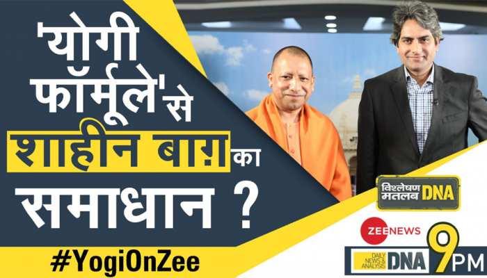 #YogiOnZee: दिल्ली चुनाव पर सबसे बड़ा इंटरव्यू, शाहीन बाग पर 'योगी स्ट्राइक'