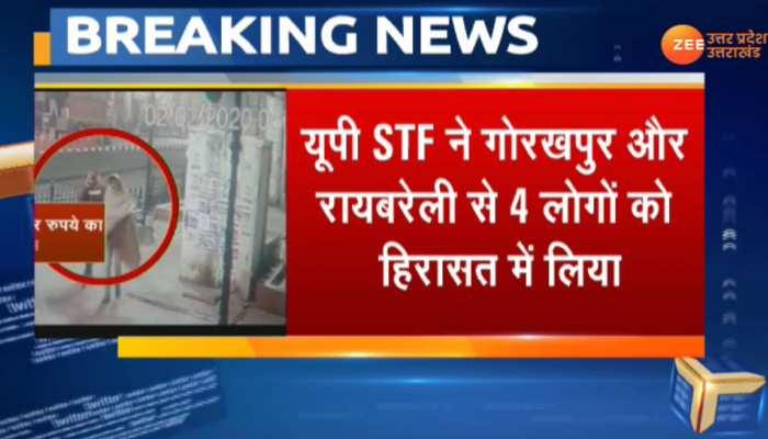 UP: STF ने रणजीत बच्चन की हत्या के मामले में 4 लोगों को हिरासत में लिया