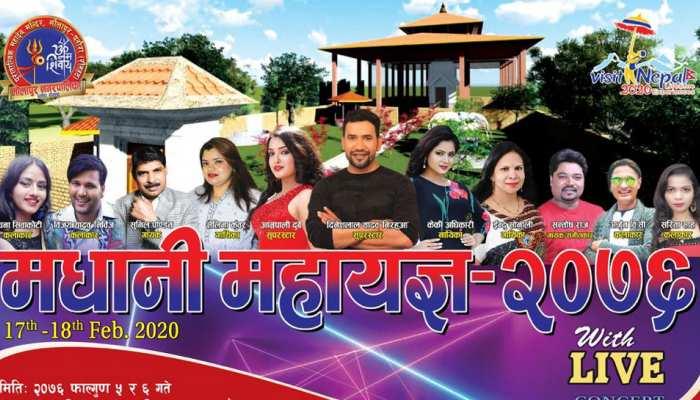Bhojpuri Entertainment News: नेपाल के पर्यटन उत्सव में निरहुआ संग भोजपुरी सितारों का लगेगा मेला