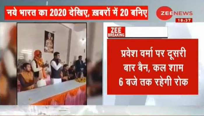 बीजेपी सांसद प्रवेश वर्मा पर चुनाव आयोग ने फिर लगाया बैन, केजरीवाल को कहा था आतंकी-नक्सली