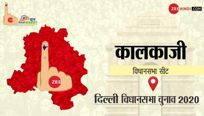 कालकाजी विधानसभा: आप और बीजेपी में कड़ी टक्कर या फिर कांग्रेस छीनेगी अपना पुराना गढ़