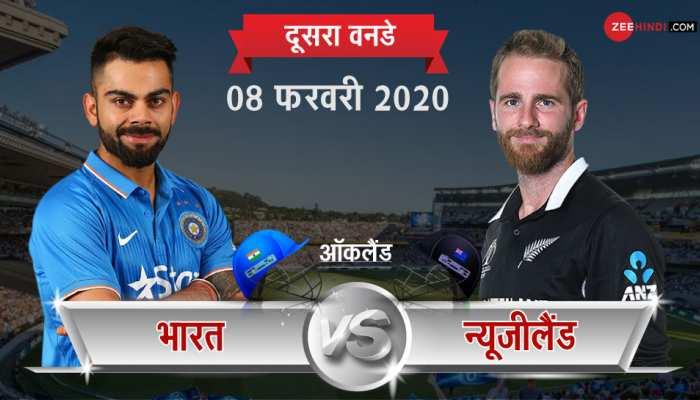 IND vs NZ 2nd ODI: भारत vs न्यूजीलैंड दूसरा वनडे आज, सैनी-चहल को मिल सकता है मौका