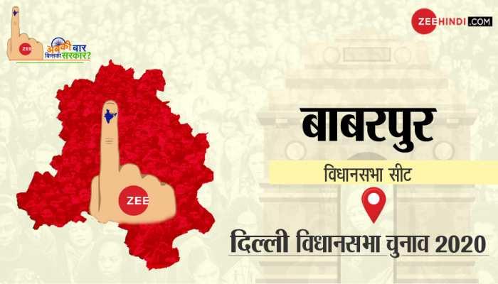 बाबरपुर विधानसभा: यहां दो बार जीत की हैट्रिक लगाने से चूक चुकी है BJP