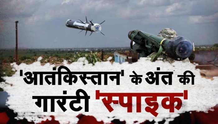 आ रही है 'आतंकिस्तान' के अंत की गारंटी 240 स्पाइक मिसाइल, सीमा पर मचाएगी खलबली