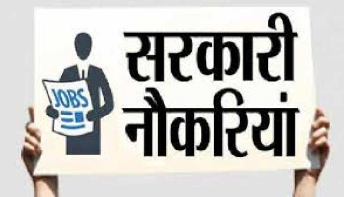 इस सरकारी विभाग में निकली 1300 पदों पर भर्तियां, 10 फरवरी है आवेदन की आखिरी तारिख