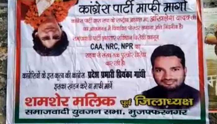 अखिलेश के ''लापता'' पोस्टर पर SP ने प्रियंका गांधी को 'उल्टा' किया, कहा-माफी मांगें कांग्रेस