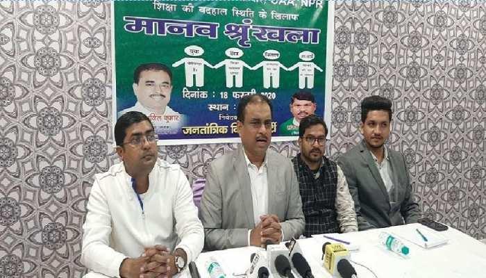 बिहार: बेरोजगारी, भ्रष्टाचार व शिक्षा के मामले पर 18 फरवरी को JVP की मानव श्रृंखला