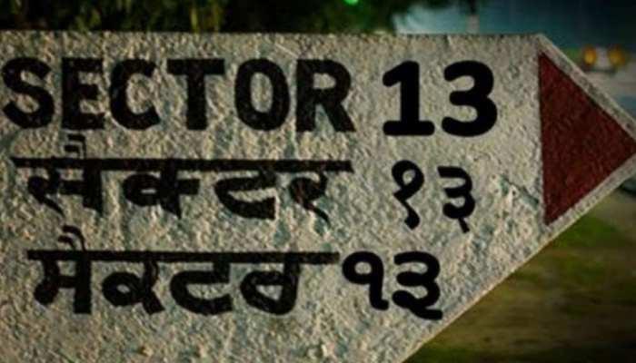 चंडीगढ़ को 54 साल बाद मिला सेक्टर 13, शहर के आठ क्षेत्रों के नाम बदलने की अधिसूचना जारी