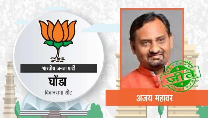 दिल्ली विधानसभा चुनाव: घोंडा सीट पर नहीं चला केजरीवाल का जादू