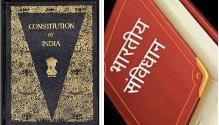 ये क्या, भारत से संविधान ही हो गया 'गायब'