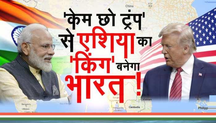 भारत आने से पहले ही ट्रंप ने दिया दोस्ती का 'तोहफा', चीन और पाकिस्तान की बढ़ी धुकधुकी