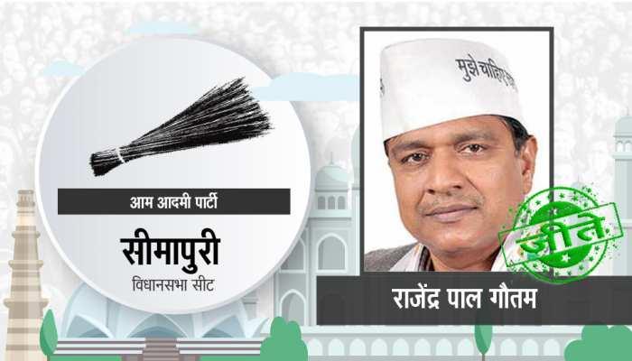 सीमापुरी विधानसभा: आप ने पूरी की जीत की हैट्रिक, राजेंद्र पाल गौतम दोबारा विधायक बने