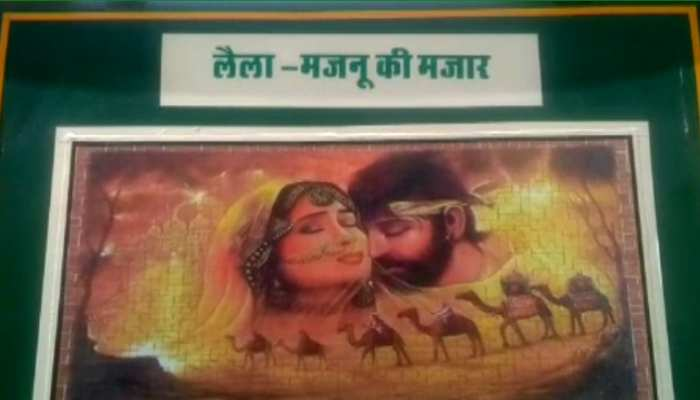 Valentine Day पर लैला-मजनू की इस मजार पर पहुंचें Couple, कभी नहीं होंगे अलग!