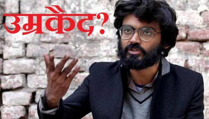 तो क्या पूरी जिदंगी जेल में रहेगा 'देशद्रोही' शरजील इमाम?