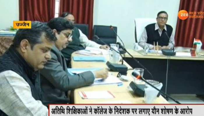 MP: अतिथि शिक्षिकाओं ने कॉलेज निदेशक पर लगाए यौन शोषण के आरोप