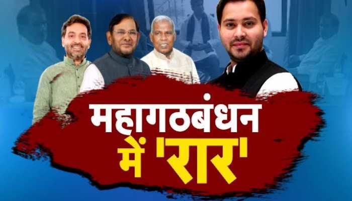 बिहार में विधानसभा चुनाव से पहले बिखर जाएगा महागठबंधन?
