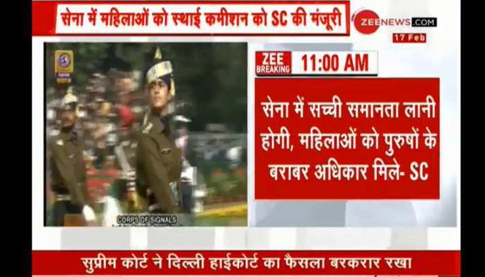 SC ने सेना में महिलाओं को स्थाई कमीशन को दी मंजूरी, कहा- 'इंडियन आर्मी में लानी होगी सच्ची समानता'