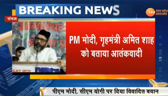 UP: मौलाना तौकीर रजा ने PM मोदी और गृहमंत्री शाह को बताया आतंकवादी, दर्ज हुआ मुकदमा